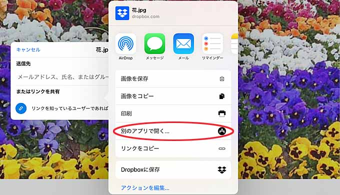 別のアプリを開く