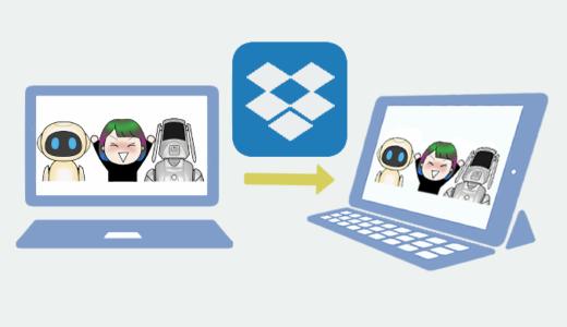 パソコンの画像をDropbox経由でiPadの【CLIP STUDIO PAINT EX】で開く方法