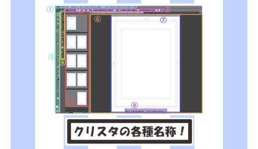 【CLIP STUDIO PAINT EX】アイコンやツールの名称や役割を解説します!