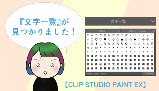 【CLIP STUDIO PAINT EX】の『文字一覧』がなくなった!?『文字一覧』表示方法を解説します。
