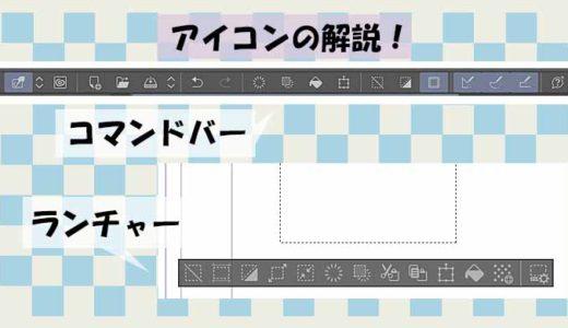 【CLIP STUDIO PAINT EX】コマンドバーとランチャーアイコンの役割を解説します。